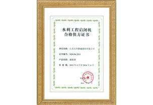 水利工程启闭机合格供方证书